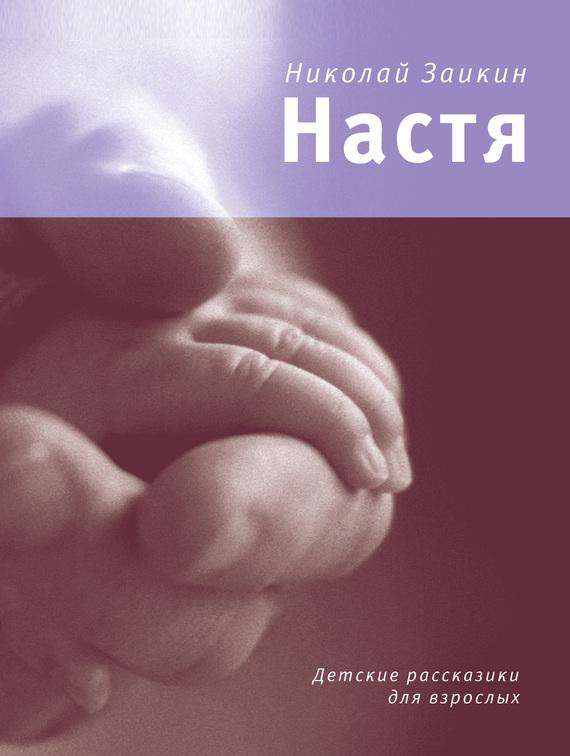 Настя (сборник)