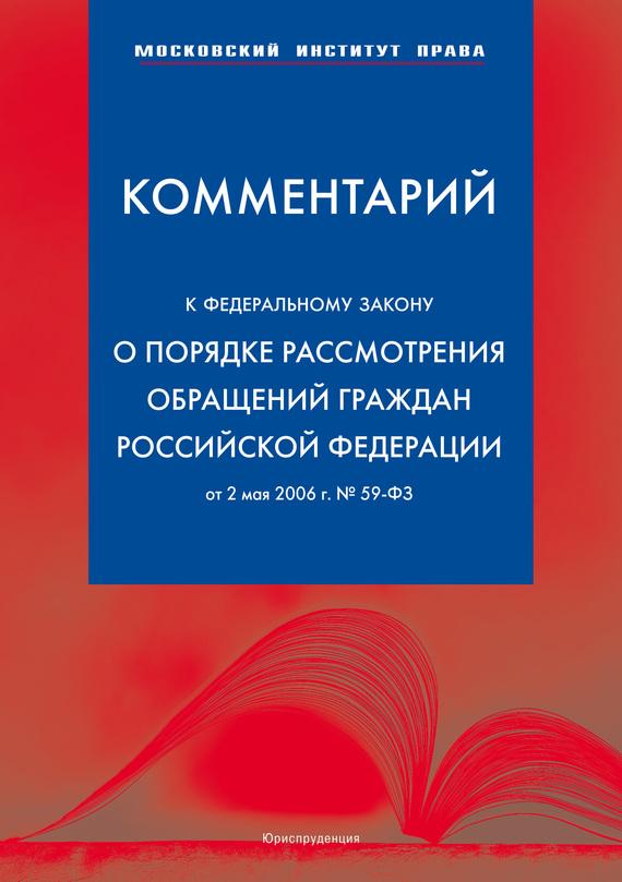 Комментарий к Федеральному закону «О порядке рассмотрения обращений граждан Российской Федерации» от 2 мая 2006 г.