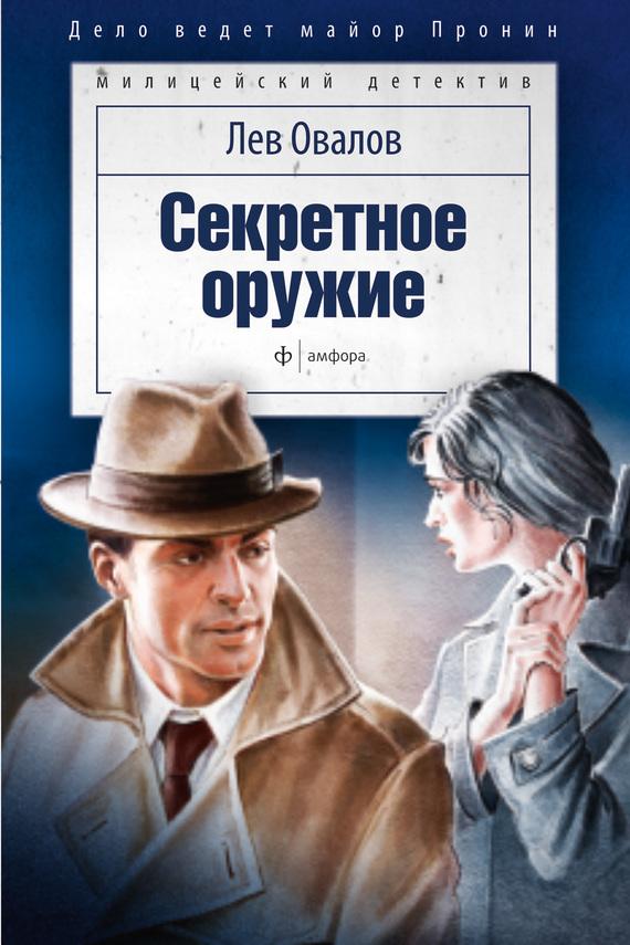 Секретное оружие (сборник)