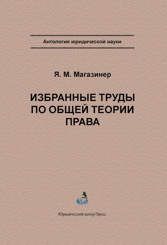 Избранные труды по общей теории права