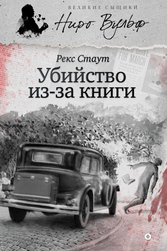 Убийство из-за книги (сборник)