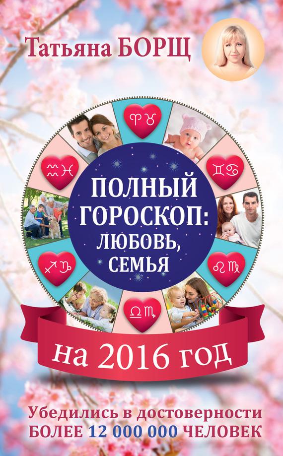 Полный гороскоп на 2016 год: любовь, семья