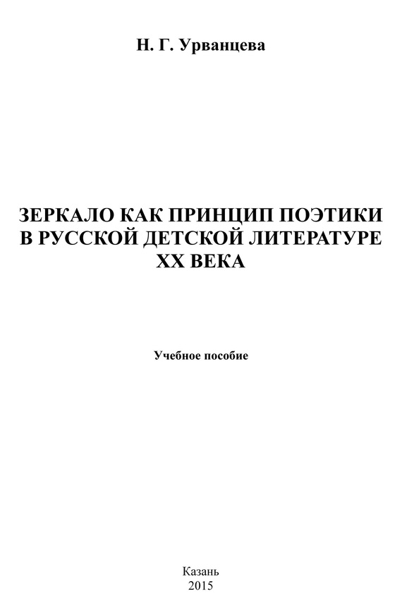Зеркало как принцип поэтики в русской детской литературе XX века