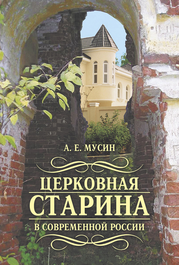 Церковная старина в современной России