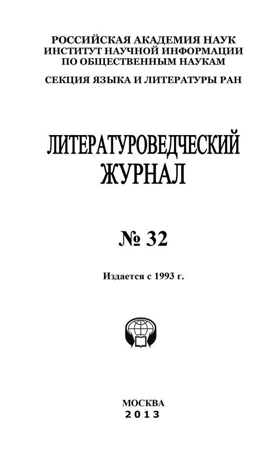Литературоведческий журнал № 32