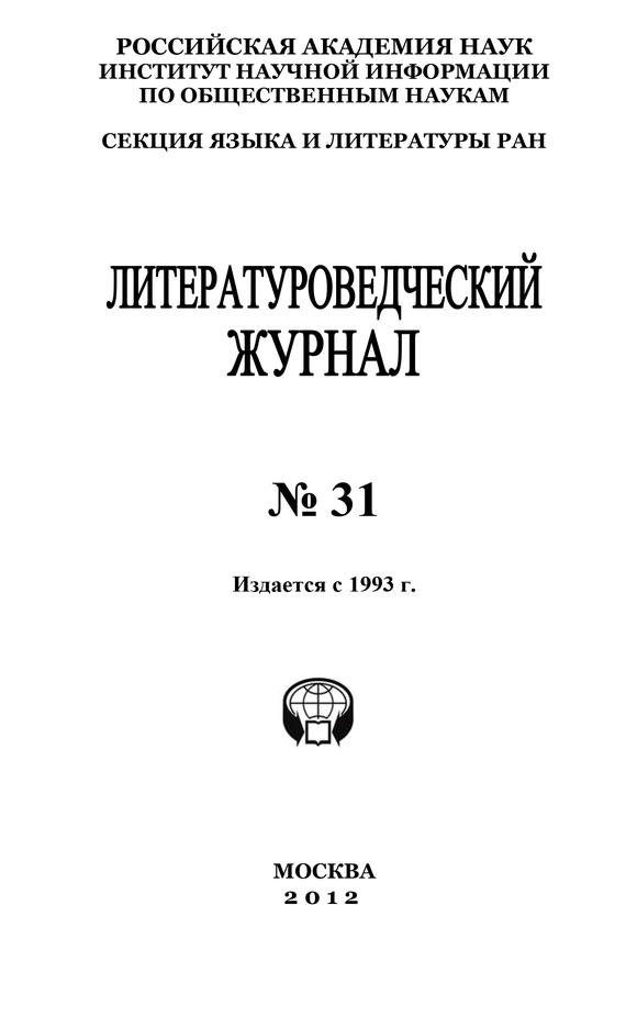 Литературоведческий журнал № 31