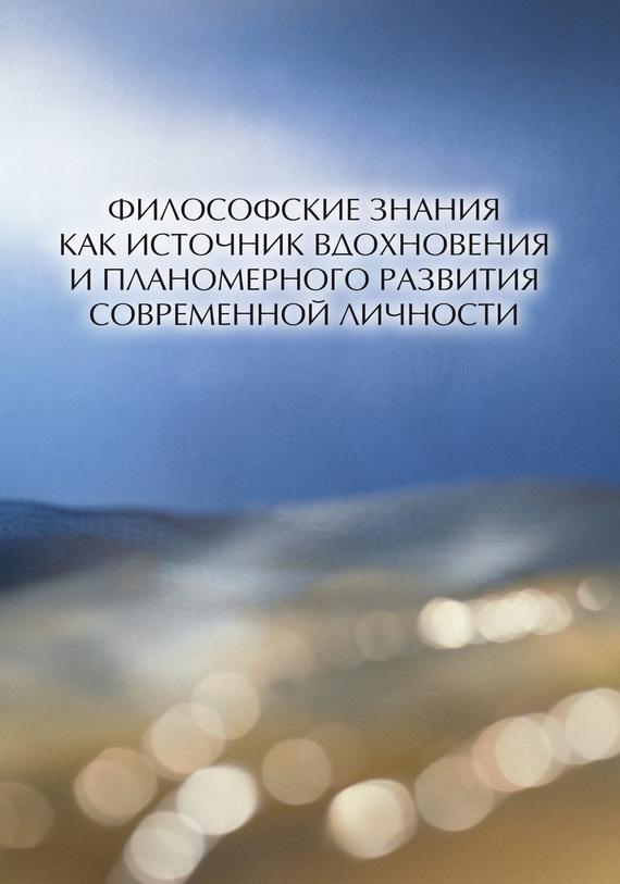 Философские знания как источник вдохновения и планомерного развития современной личности (сборник)