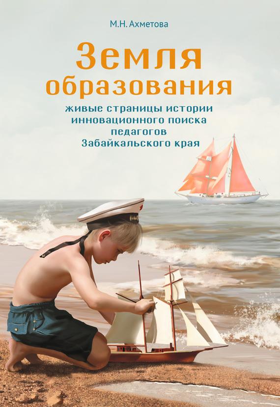 Земля образования. Живые страницы истории инновационного поиска педагогов Забайкальского края