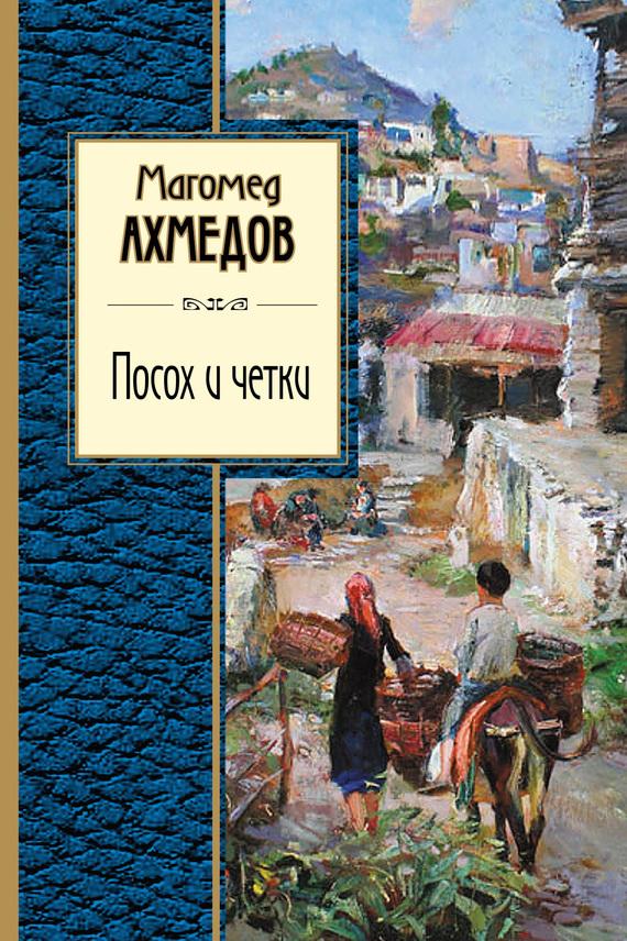Посох и четки (сборник)