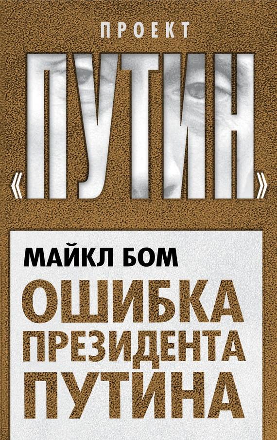 Ошибка президента Путина