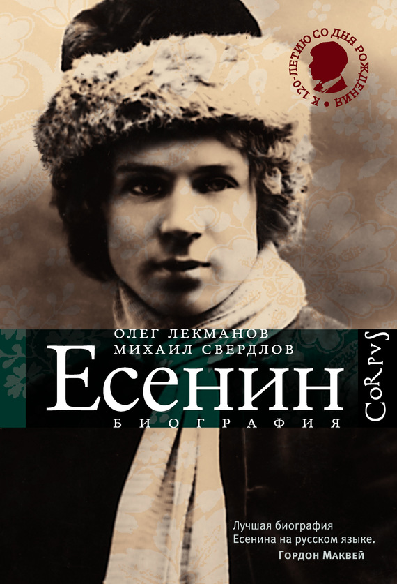 Сергей Есенин. Биография