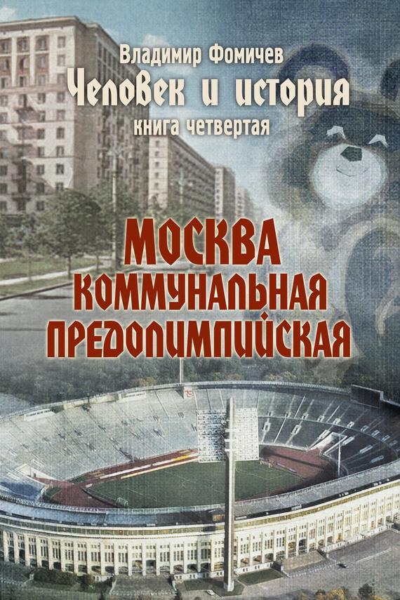 Человек и история. Книга четвертая. Москва коммунальная предолимпийская