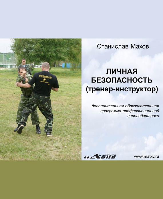 Личная безопасность (тренер-инструктор)