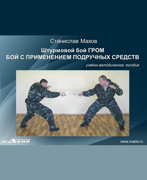 Штурмовой бой ГРОМ. Бой с применением подручных средств