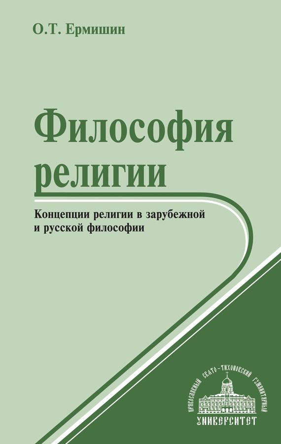 Философия религии. Концепции религии в зарубежной и русской философии