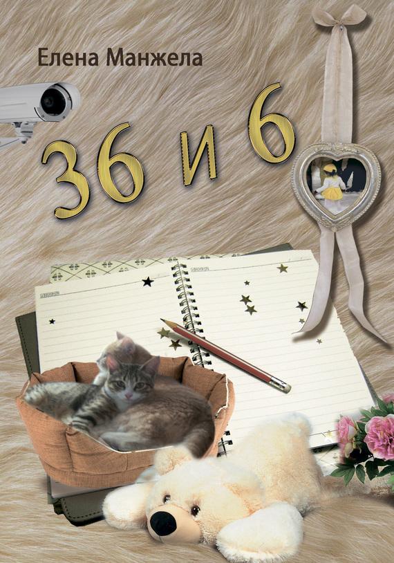 36 и 6