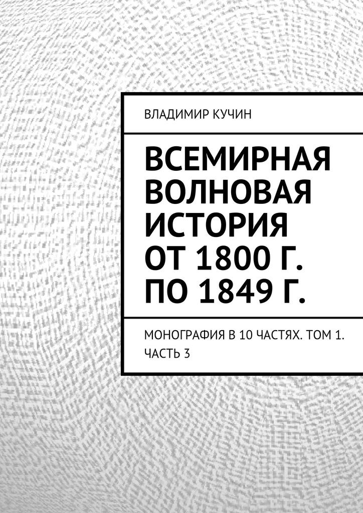 ��������� �������� ������� �� 1800 �. �� 1849 �.