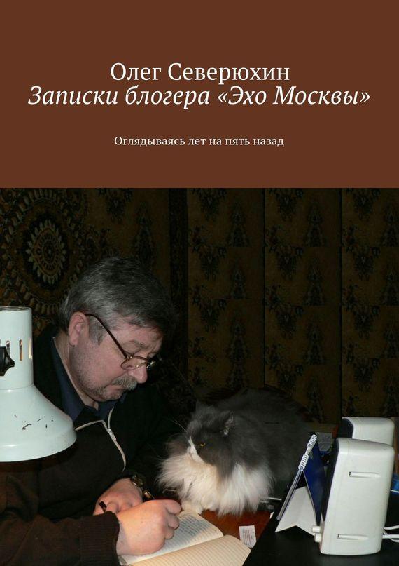 Записки блогера «Эхо Москвы»