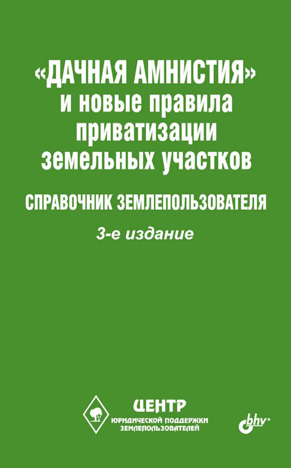 «Дачная амнистия» и новые правила приватизации земельных участков. Справочник землепользователя