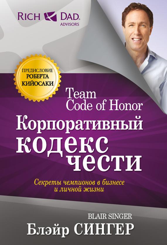 Корпоративный кодекс чести