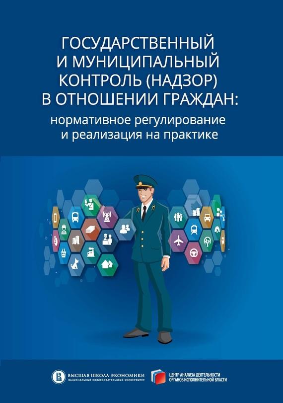 Государственный и муниципальный контроль (надзор) в отношении граждан. Нормативное регулирование и реализация на практике