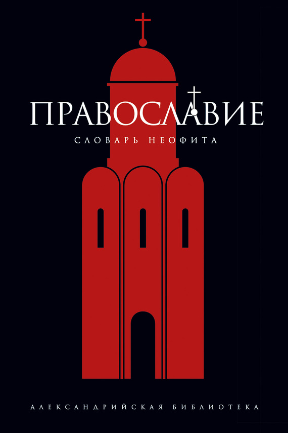 Православие. Словарь неофита