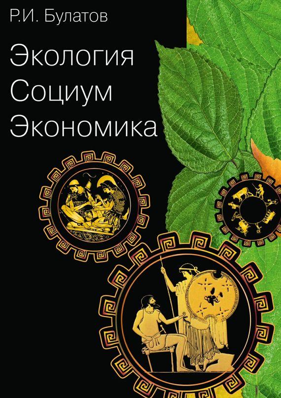 Экология. Социум. Экономика. Часть II. Социальные явления, наука и жизнь