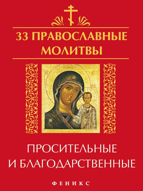 33 православные молитвы просительные и благодарственные