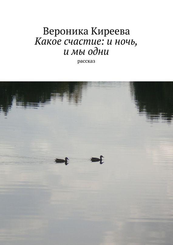 Какое счастие: и ночь, и мы одни