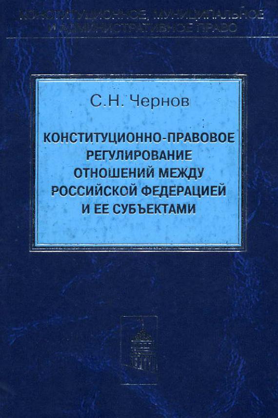 Конституционно-правовое регулирование отношений между Российской Федерации и ее субъектами