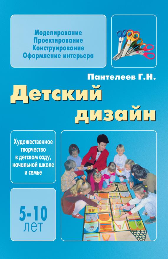 Детский дизайн