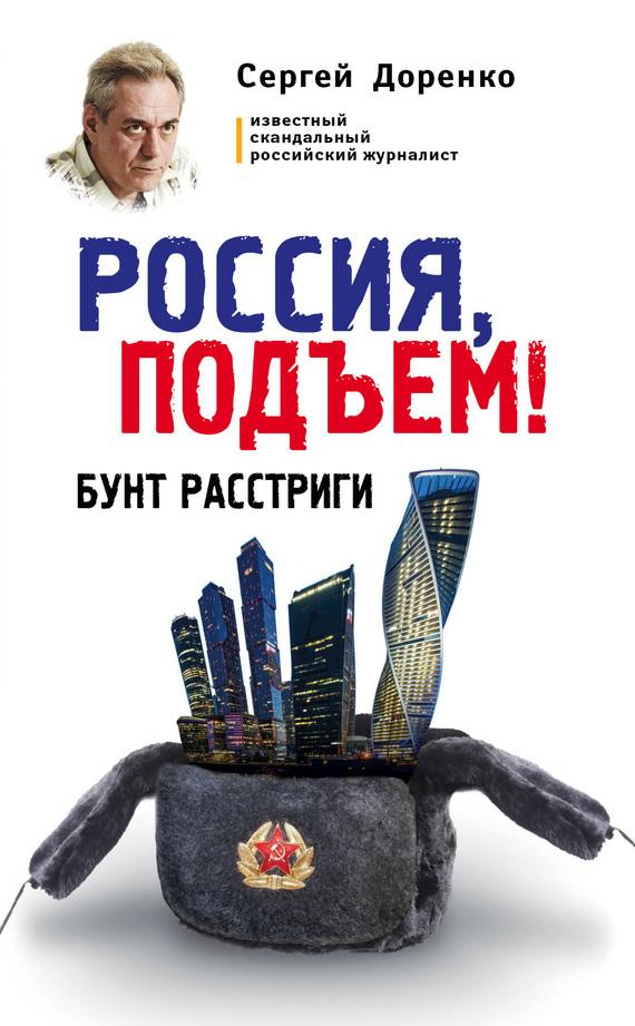 Электронная книга: Доренко Сергей «Россия, подъем! Бунт Расстриги»