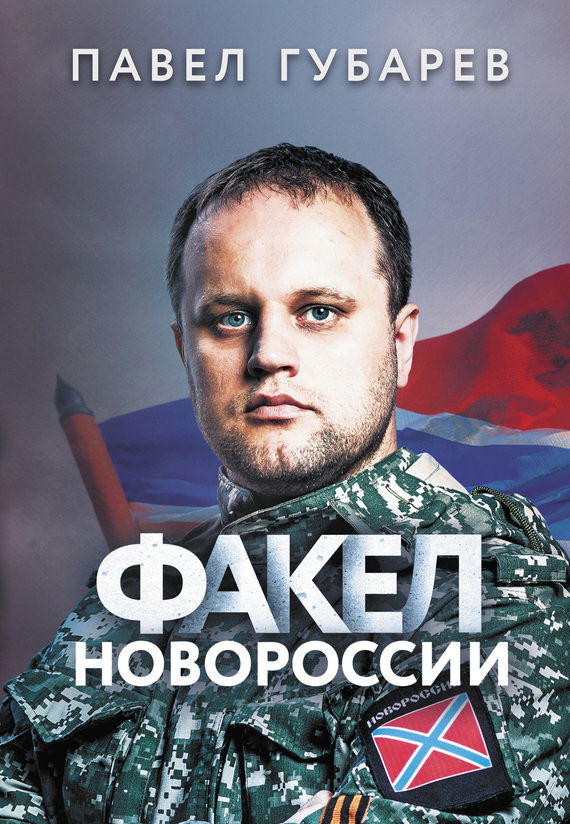 Электронная книга: Губарев Павел «Факел Новороссии»