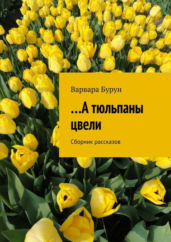 …А тюльпаны цвели