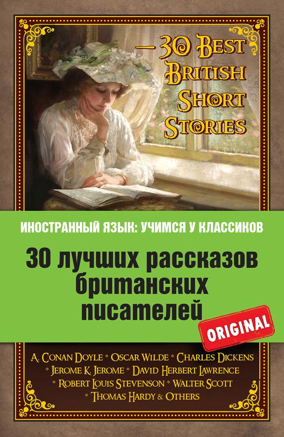 30 ������ ��������� ���������� ��������� / 30 Best British Short Stories