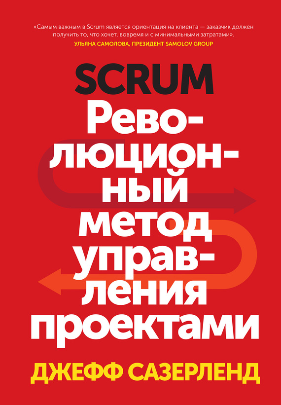 Scrum. ������������� ����� ���������� ���������