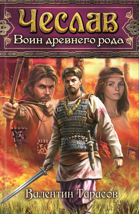Чеслав. Воин древнего рода