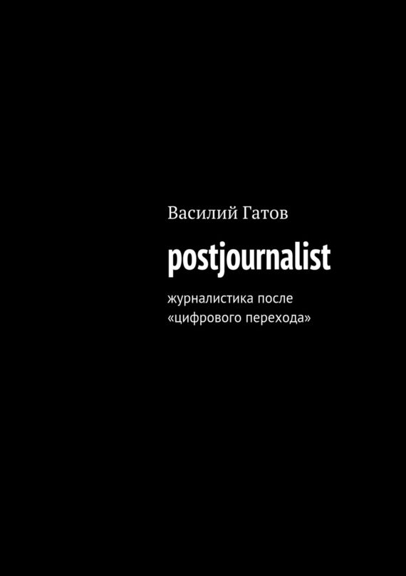 postjournalist