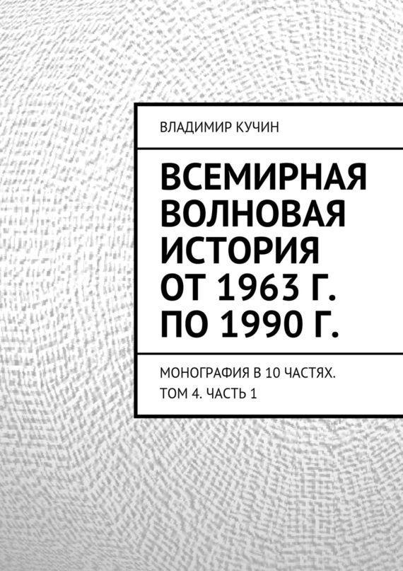 Всемирная волновая история от 1963 г. по 1990 г.