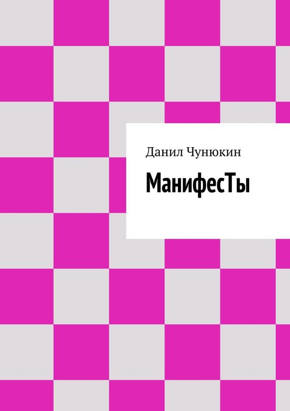 МанифесТы