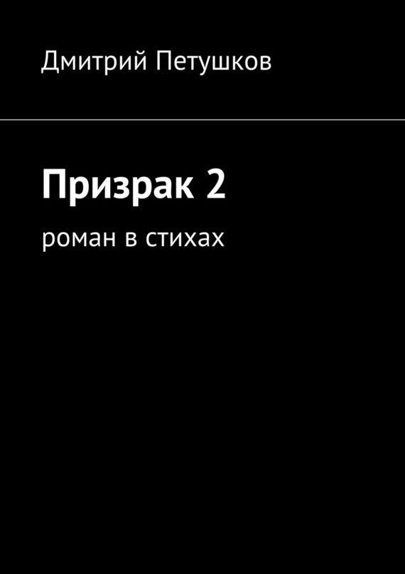 ������� 2