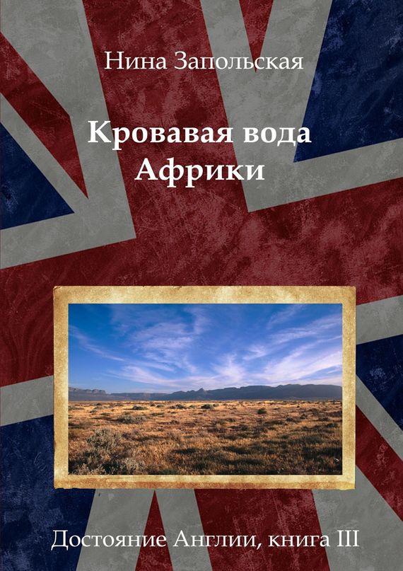 Кровавая вода Африки. Достояние Англии. Книга III