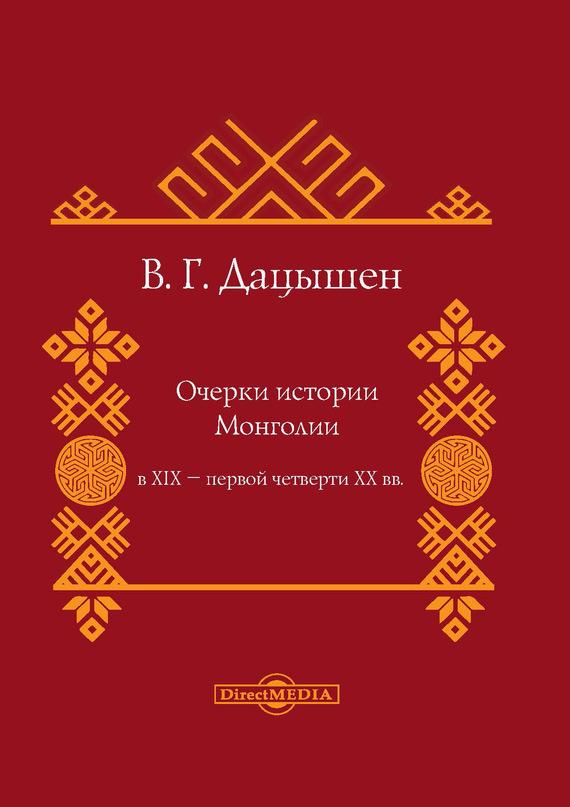 Очерки истории Монголии в XIX – первой четверти ХХ вв