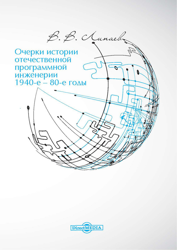 Очерки истории отечественной программной инженерии в 1940-е – 80-е годы