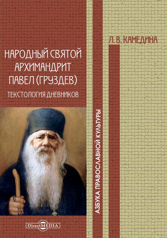 Народный святой архимандрит Павел (Груздев): текстология дневников