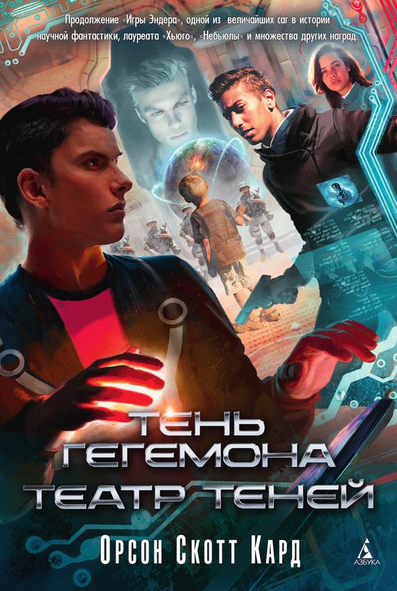 Книга игра эндера скачать на андроид