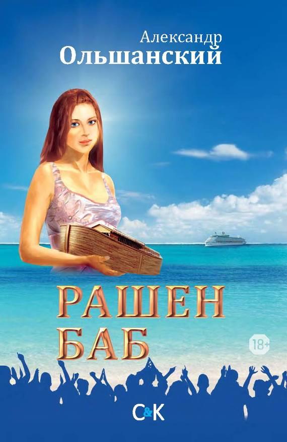 Рашен Баб (сборник)