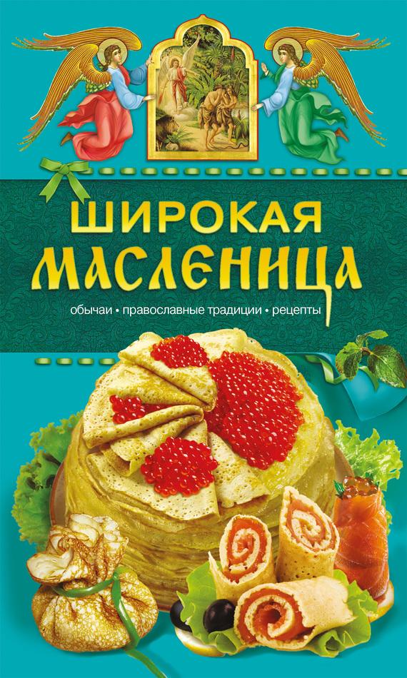 Широкая Масленица. Обычаи, православные традиции, рецепты