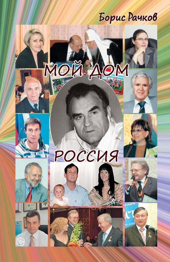Мой дом Россия. И жизнь, и драмы, и любовь (сборник)