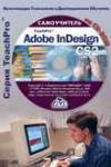 Лекционные материалы обучающих курсов TeachPro для Adobe
